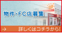 物件・FC店募集